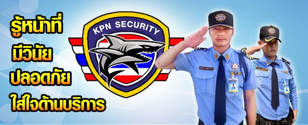 หางาน เจ้าหน้าที่รักษาความปลอดภัย